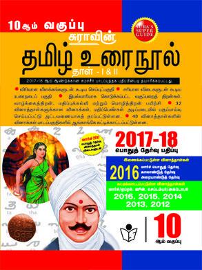 School Books Shops in Chennai : Tamil Nadu School Books Buy
