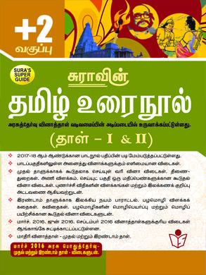 Book tamil 12th economics